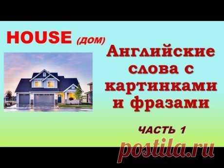 Английские слова на тему: Дом. House. Английский для начинающих. Английские слова на каждый день