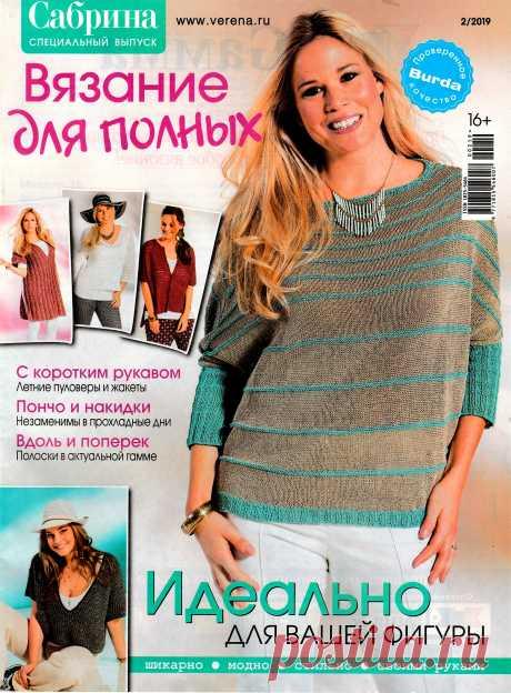 """Журнал """"Сабрина"""". Спецвыпуск №2 2019. Вязание для полных"""