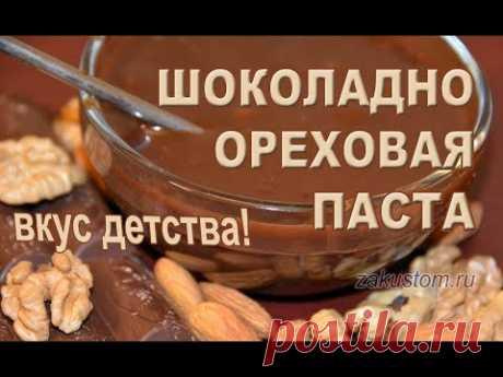 Шоколадно-ореховая паста - рецепт Вы до сих пор покупаете шоколадно-ореховую пасту Нутелла в магазине? Вы ее просто готовить не умеете! А рецепт прост, как 5 копеек, и так же дешев. Шоколадная паста с орехами понравится всей семье, и …