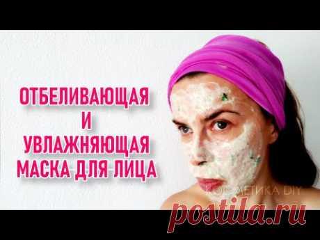 Отбеливающая и увлажняющая маска для лица