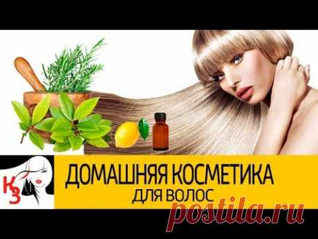 ДОМАШНЯЯ КОСМЕТИКА: Уход за волосами. Правила изготовления и применения - YouTube