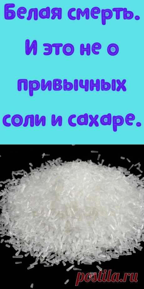 Белая смерть. И это не о привычных соли и сахаре. - My izumrud