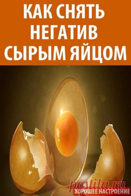 Как снять негатив сырым яйцом