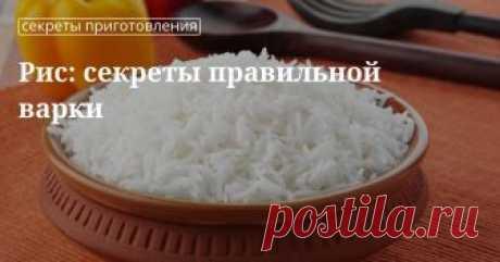 Как правильно и вкусно сварить рис Сварить рис правильно: способы и секреты