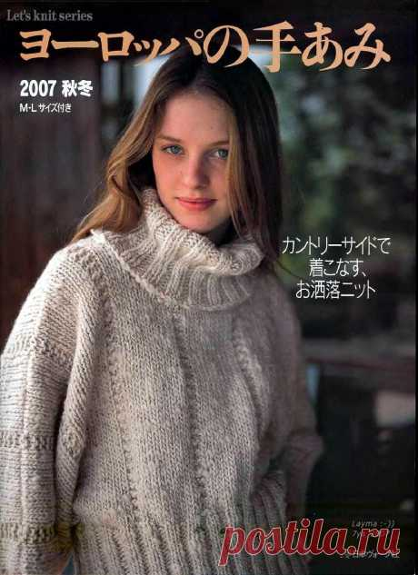 """""""Lets knit series"""" NV4322 Autumn-winter 2007г"""