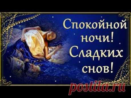 Спокойной  Ночи!  Красивое пожелание на ночь!