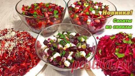 5 вкуснейших салатов из свеклы, которых точно еще не было!