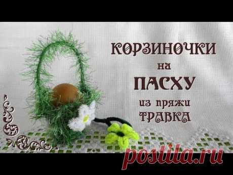 Los canastillos a la Pascua del hilado la hierba por las manos. Los artículos de Pascua. ¡Haz la Decoración!