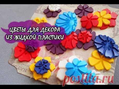 ГИБКИЕ ЦВЕТЫ ДЛЯ ДЕКОРА / FLEXIBLE FLOWERS FOR DECORATION * ЖИДКАЯ ПЛАСТИКА * МАСТЕР-КЛАСС
