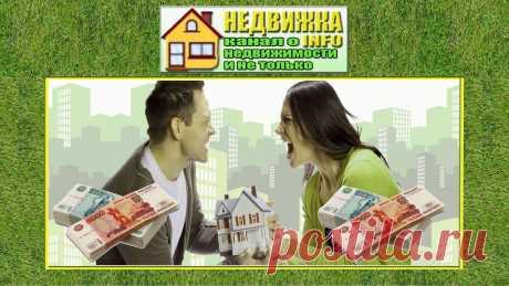 Пока квартира строилась, муж и жена развелись. Как теперь делить имущество | НедвижкаINFO | Яндекс Дзен