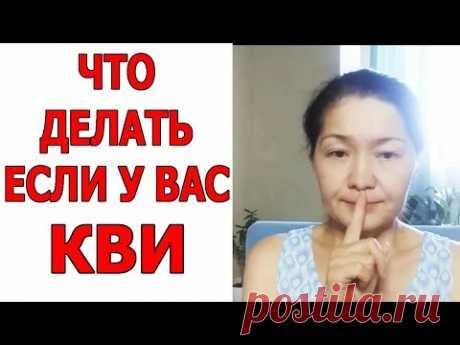 При КВИ НИКОГДА не делайте это! Врач Айна Бакеева из Шымкента.