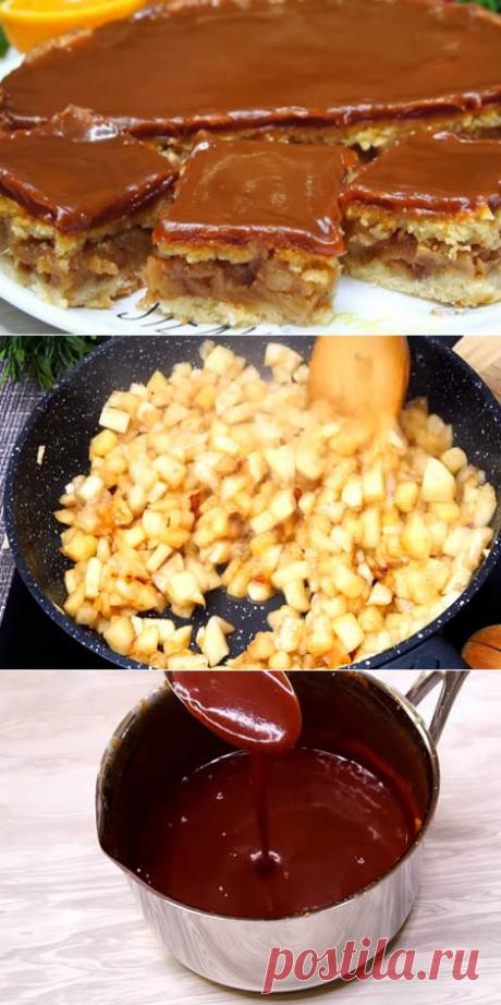 Яблочный пирог в карамели Это лучшая выпечка с яблоками, которую я когда-либо пробовала. Мы всей семьей не могли оторваться, пока не съели всё до последней крошки. Сочная начинка пропитывает песочные коржи, а карамель придает пирогу сладости. Я добавила в сливочно-сахарную массу немного соли и получила восхитительный результат.