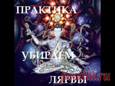 La práctica. Como Librarse de Lyarv y otros Suschnostey energéticos