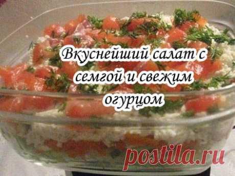 Вкуснейший салат с семгой и свежим огурцом  Легкий, вкусный и нарядный салат. Вполне подойдет не только для тихих семейных ужинов, но и приема гостей.  Ингредиенты: -Семга (соленая, Филе) — 150 г -Яйцо (вареное) — 2 шт -Морковь (отварная) — 1 шт