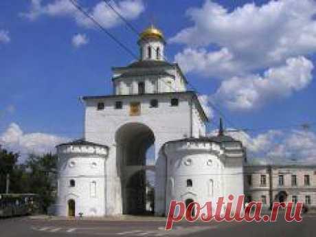 """Сегодня 17 сентября отмечается день города """"Владимир""""-ЗОЛОТЫЕ ВОРОТА-СИМВОЛ ГОРОДА"""