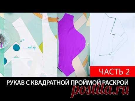 (3) Пройма рукава квадратной формы. Раскрой платья с проймой квадратной формы. Часть 2. - YouTube