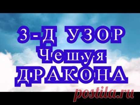 3-Д узор Чешуя Дракона крючком - Мастер-класс (2 СПОСОБА!)