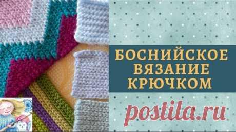 Как научиться боснийскому вязание крючком