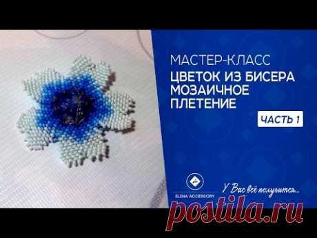 """Мастер класс """" Цветок из бисера"""" плетение мозаичное #ЕленаТрифоновамк #цветокизбисерамк"""