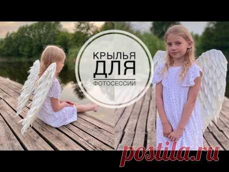 Крылья АНГЕЛА / Простой вариант / DIY TSVORIC
