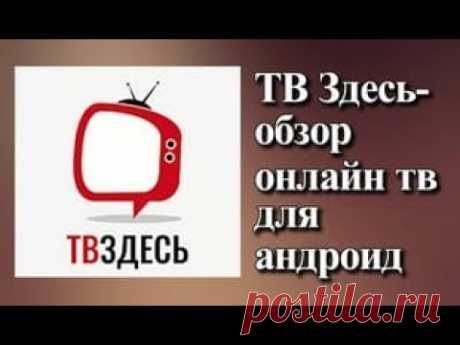 ТВ Здесь обзор онлайн тв для андроид