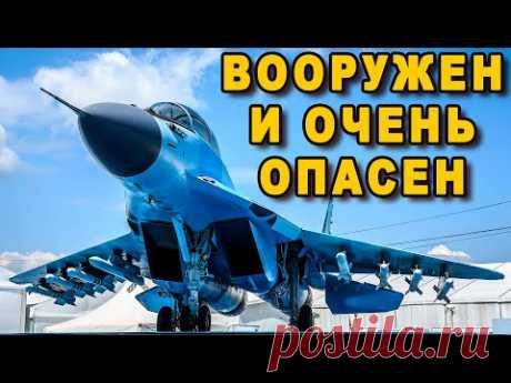 Будет самый боеспособный каким оружием оснастят МиГ-35