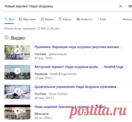 Новый вариант Нади Шодханы - Поиск в Google