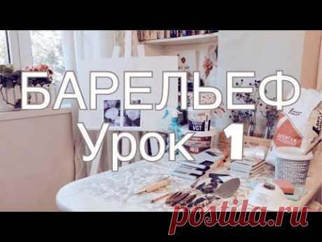 """БАРЕЛЬЕФ урок 1""""РОЗА"""" РАБОТА №1 - МАТЕРИАЛЫ, ПОДГОТОВКА - YouTube"""