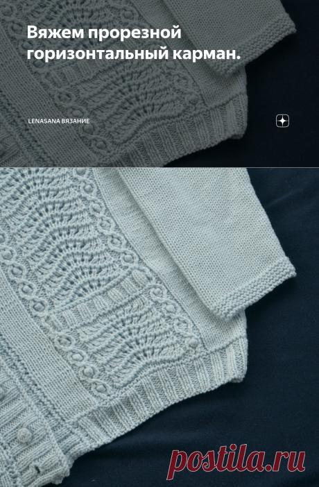 Вяжем прорезной горизонтальный карман. | Lenasana Вязание | Яндекс Дзен