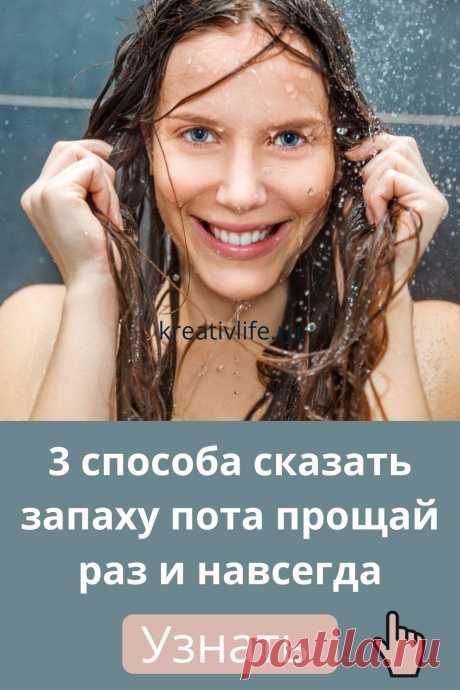3 способа сказать запаху пота прощай
