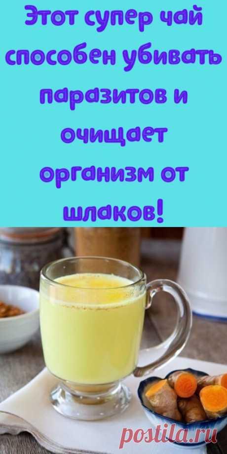 Этот супер чай способен убивать паразитов и очищает организм от шлаков! - My izumrud