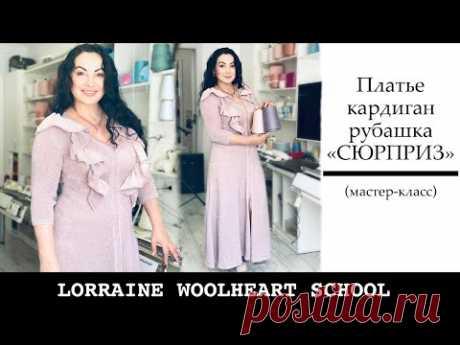 Вяжем платье-кардиган-рубашку СЮРПРИЗ. Мастер-класс (промо ролик).