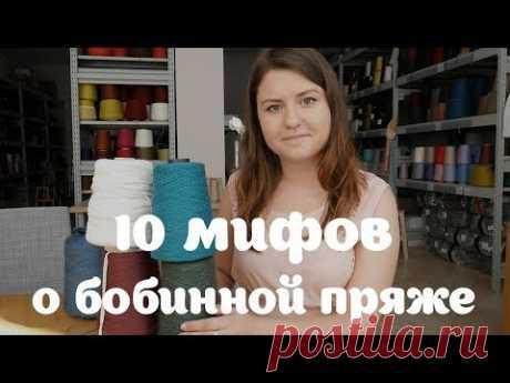 Anna Paul | 10 мифов о бобинной пряже