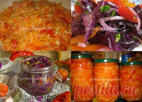 Салаты из капусты на зиму - Заготовки от Перчинки - Perchinka Hozyayushka.ru