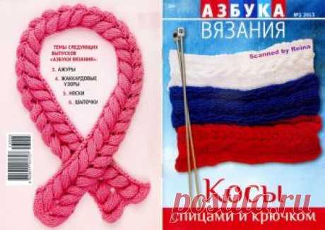 Азбука вязания №2 2013. Косы спицами и крючком