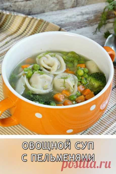 Овощной суп с пельменями Наверно каждый из нас хоть раз в жизни сталкивался с такой ситуацией — как и что приготовить из минимума продуктов за короткое время. На помощь частенько приходят замороженные полуфабрикаты, например пельмени.
