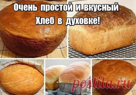 Дорогие мои читатели! Предлагаю Вашему вниманию самый простой рецепт хлеба. Готовится он очень легко, а получается такой вкусный! А какой аромат стоит во время выпечки!