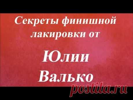 Секреты финишной лакировки в декупаже  Университет Декупажа  Юлия Валько