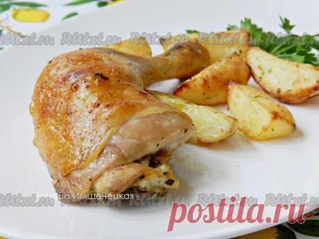 Куриные ножки, запеченные в духовке с картошкой  Куриные ножки, запеченные в духовке с картошкой, - очень вкусное блюдо для повседневного или праздничного стола. Румяные и нежные куриные ножки в сочетании с ароматной печеной картошкой никого не оставят равнодушным. Запекать будем на решетке, чтобы избавиться от лишнего жира и придать мясу и картофелю равномерную хрустящую корочку.  Для приготовления куриных ножек, запеченных с картошкой в духовке, понадобится:  4 куриных н...