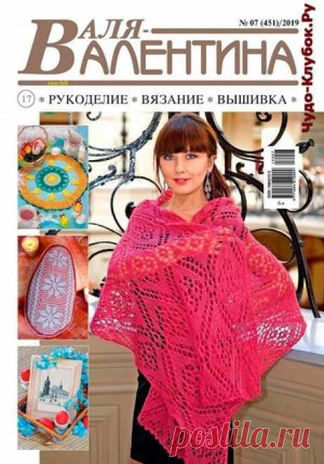 Валя-Валентина 7 2019 | ✺❁журналы на чудо-КЛУБОК ❣ ❂ ►►➤Более ♛ 8 000❣♛ журналов по вязанию Онлайн✔✔❣❣❣ 70 000 узоров►►Заходите❣❣ %