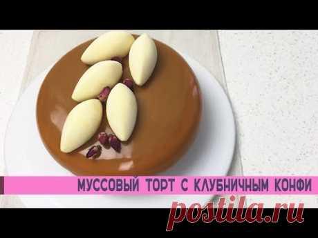 Нежный Муссовый Торт с Апельсином и Клубничным Конфи🍓 🍊 - YouTube