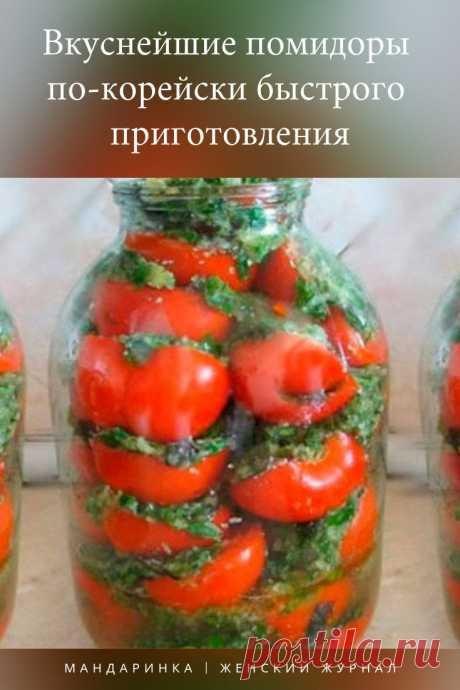 Таких помидоров вы ещё не пробовали. А когда попробуете, готовить будете только так.               #еда #кулинария #рецепты #готовить #какприготовить #помидоры #покорейски #быстрого #приготовления