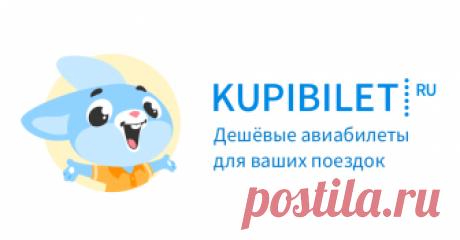 Ищешь дешевый авиабилет? Проверь цены на Kupibilet.ru Поиск и бесплатное бронирование авиабилетов на срок до 7 дней. Выгодная бонусная программа, подарки с каждой покупкой. Найди билет прямо сейчас!