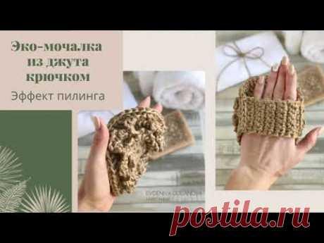ЭКО-МОЧАЛКА из джута крючком | с эффектом пилинга и массажа
