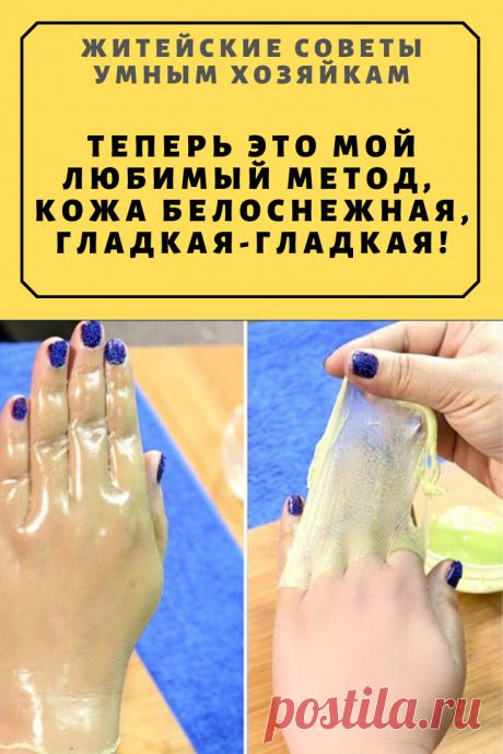 Теперь это мой любимый метод, кожа белоснежная, гладкая-гладкая! | Житейские Советы