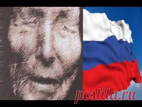 Предсказание Ванги! Россия все сметет на своем пути? - YouTube