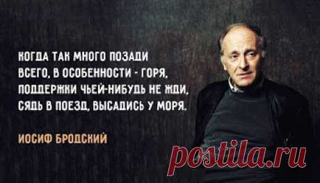 Иосиф Бродский https://to-name.ru/biography/iosif-brodskij.htm