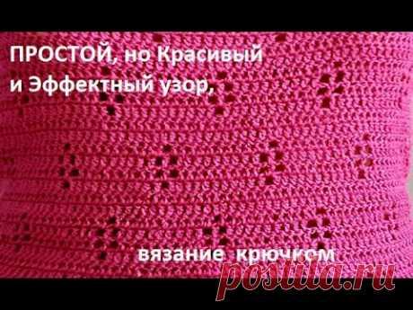 ПРОСТОЙ, но Красивый  и Эффектный узор, Вязание КРЮЧКОМ , beautiful pattern  ( узор №305)