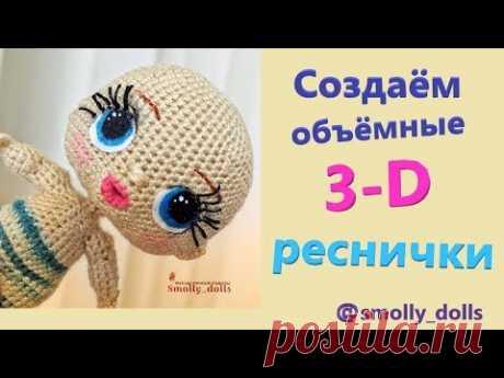 Как сделать реснички для куклы или игрушки своими руками?