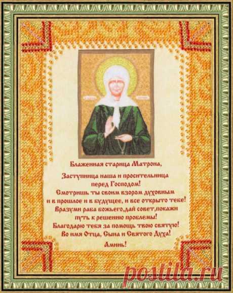 Золотое Руно РТ-113 «Молитва Матроне Московской»
